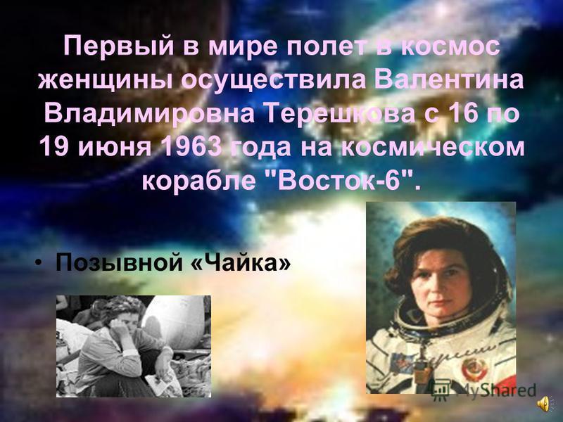 Первый суточный космический полет совершил космонавт Герман Степанович Титов с 6 по 7 августа 1961 года на космическом корабле Восток-2.