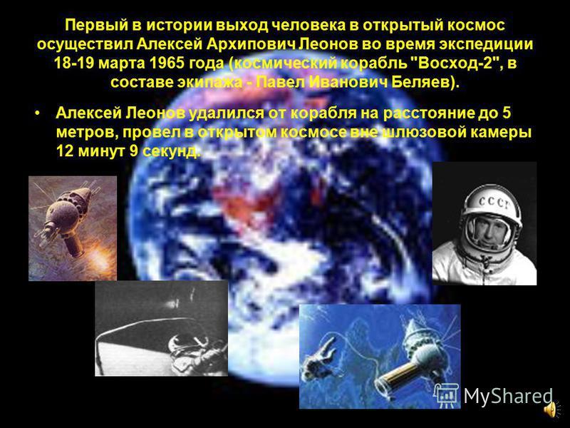 Первый в мире полет в космос женщины осуществила Валентина Владимировна Терешкова с 16 по 19 июня 1963 года на космическом корабле Восток-6. Позывной «Чайка»