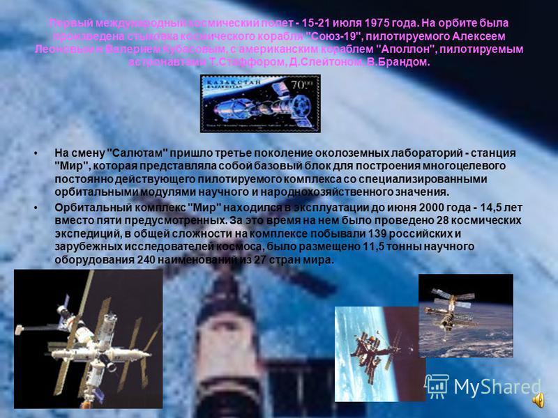 Первый в истории выход человека в открытый космос осуществил Алексей Архипович Леонов во время экспедиции 18-19 марта 1965 года (космический корабль