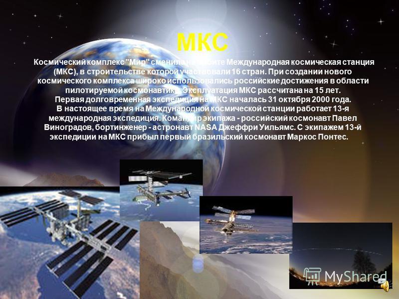 Первый международный космический полет - 15-21 июля 1975 года. На орбите была произведена стыковка космического корабля