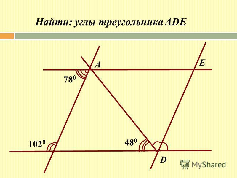 Найти: углы треугольника ADE 48 0 D E A 102 0 78 0
