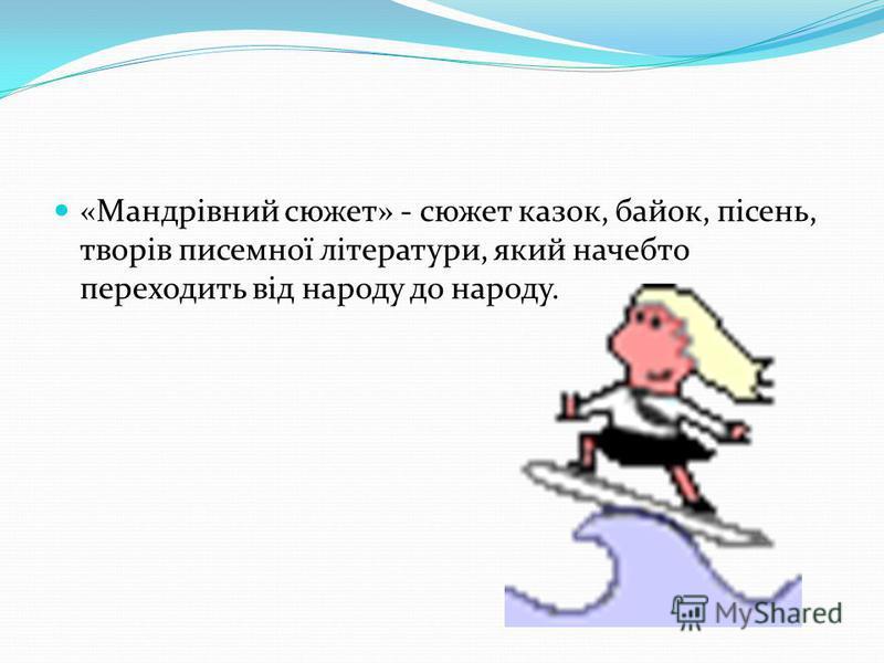 Звернення до словника «Українська міфологія»: «Метелиця молода дівчина у білому вінку, зі стрічками білими, у керсетці, має 10-12 разків дорого перлового намиста, з розпущеними косами, дуже весела, гарно танцює, у блискучих чобітках зі срібними підко