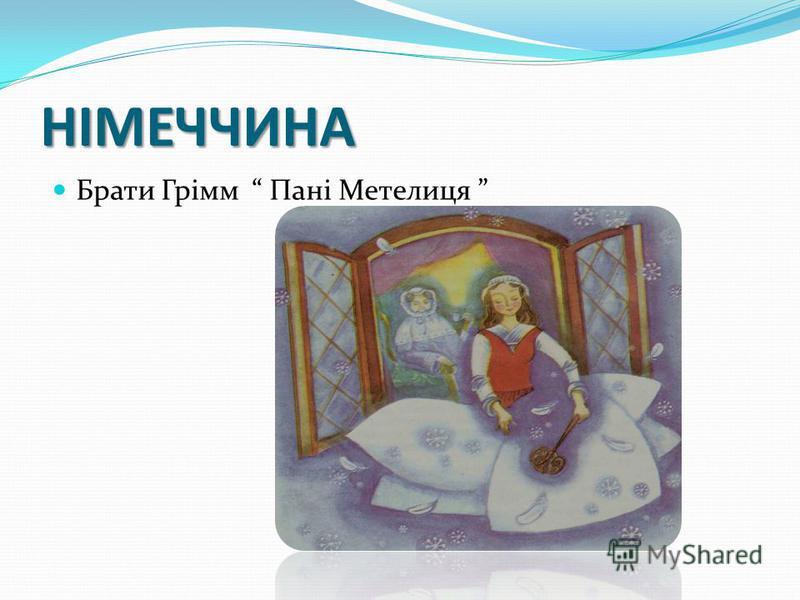 Україна Дідова дочка та бабина дочка
