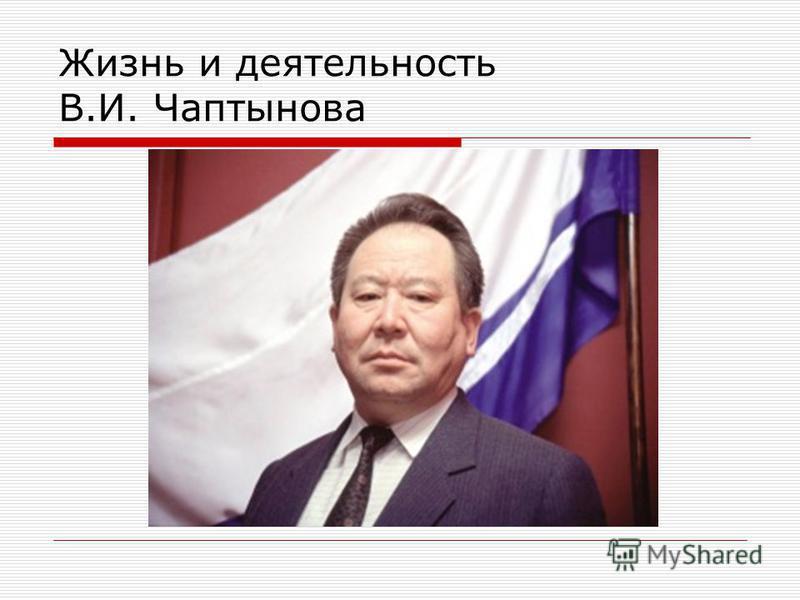Жизнь и деятельность В.И. Чаптынова