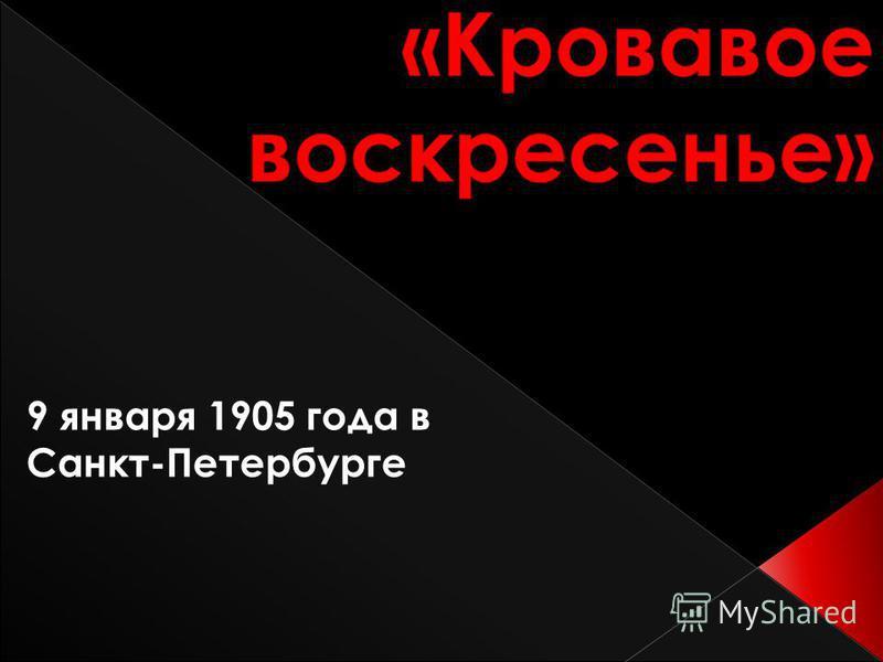 9 января 1905 года в Санкт-Петербурге