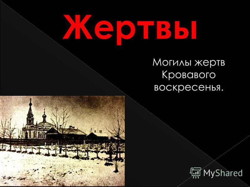 Могилы жертв Кровавого воскресенья.