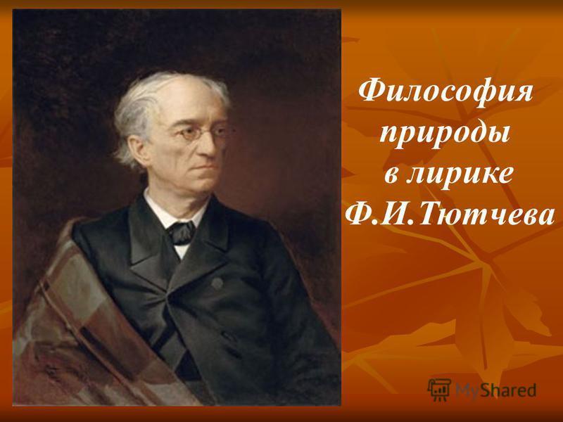 Философия природы в лирике Ф.И.Тютчева