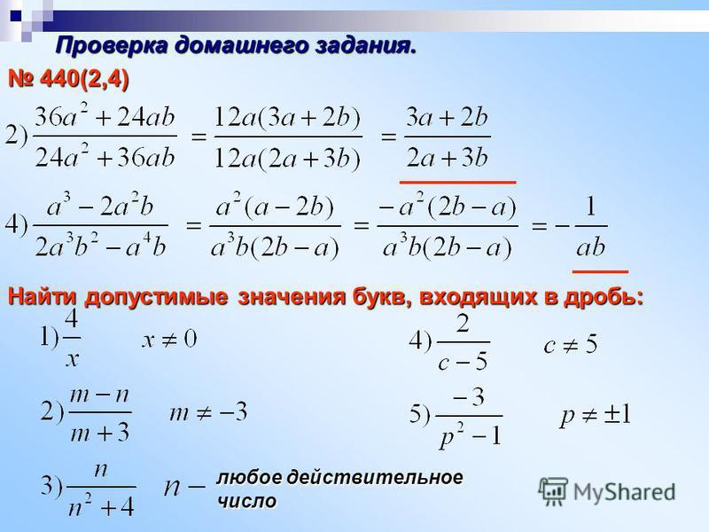 Проверка домашнего задания. 440(2,4) 440(2,4) Найти допустимые значения букв, входящих в дробь: любое действительное число