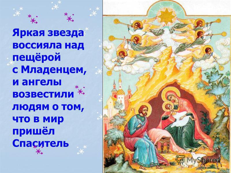 Яркая звезда воссияла над пещёрой с Младенцем, и ангелы возвестили людям о том, что в мир пришёл Спаситель