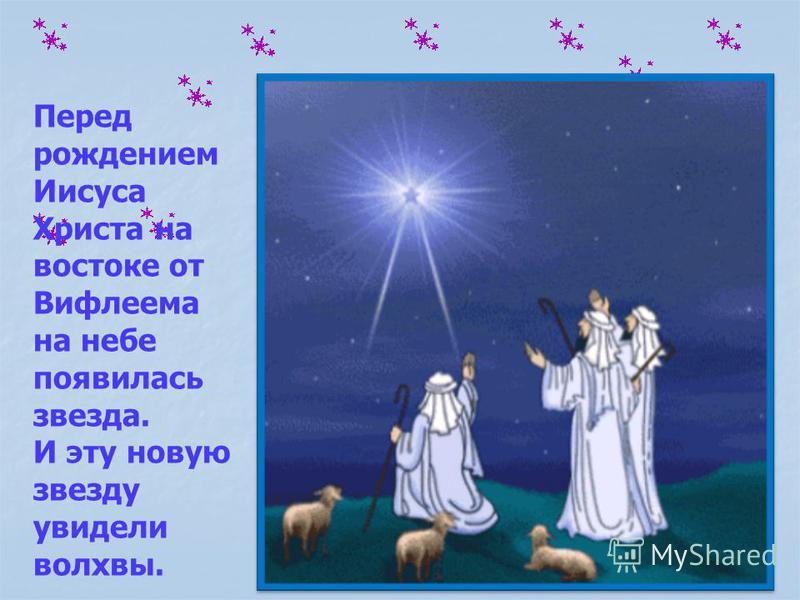 Перед рождением Иисуса Христа на востоке от Вифлеема на небе появилась звезда. И эту новую звезду увидели волхвы.
