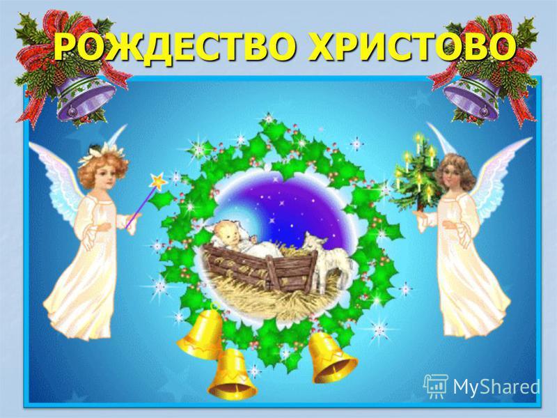 РОЖДЕСТВО ХРИСТОВО РОЖДЕСТВО ХРИСТОВО