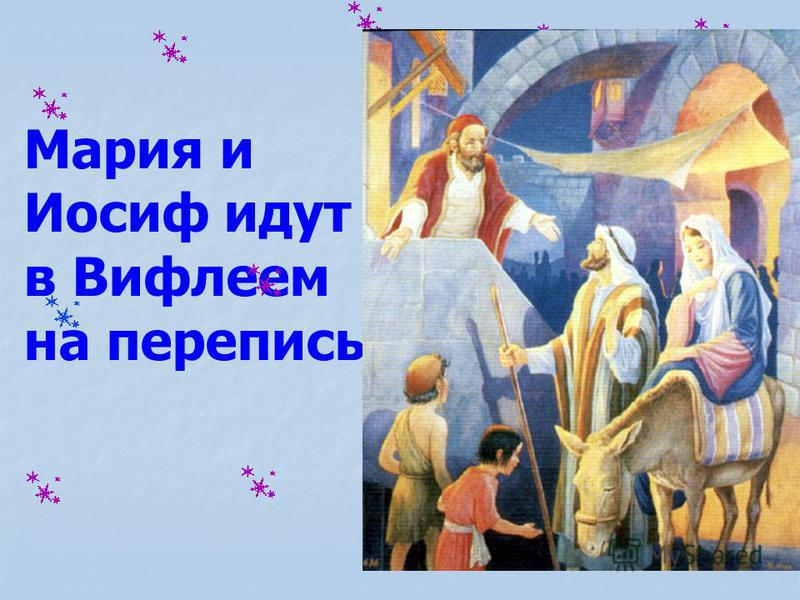 Мария и Иосиф идут в Вифлеем на перепись