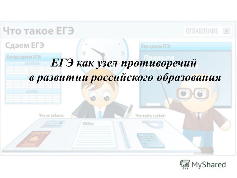 ЕГЭ как узел противоречий в развитии российского образования