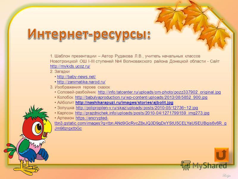 Lidija КОНЕЦ!!!