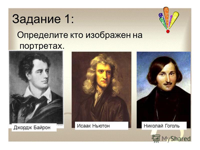 Задание 1: Определите кто изображен на портретах. Джордж Байрон Исаак Ньютон Николай Гоголь