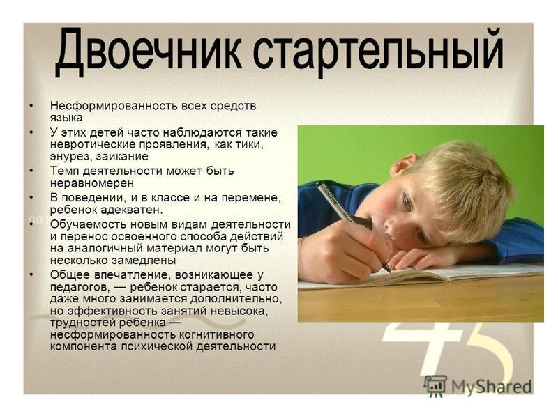 Несформированность всех средств языка У этих детей часто наблюдаются такие невротические проявления, как тики, энурез, заикание Темп деятельности может быть неравномерен В поведении, и в классе и на перемене, ребенок адекватен. Обучаемость новым вида