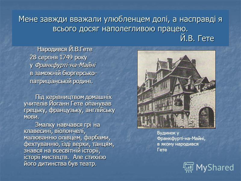 Мене завжди вважали улюбленцем долі, а насправді я всього досяг наполегливою працею. Й.В. Гете Народився Й.В.Гете Народився Й.В.Гете 28 серпня 1749 року 28 серпня 1749 року у Франкфурті-на-Майні у Франкфурті-на-Майні в заможній бюргерсько- в заможній