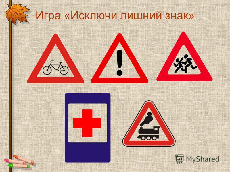 Игра «Исключи лишний знак»