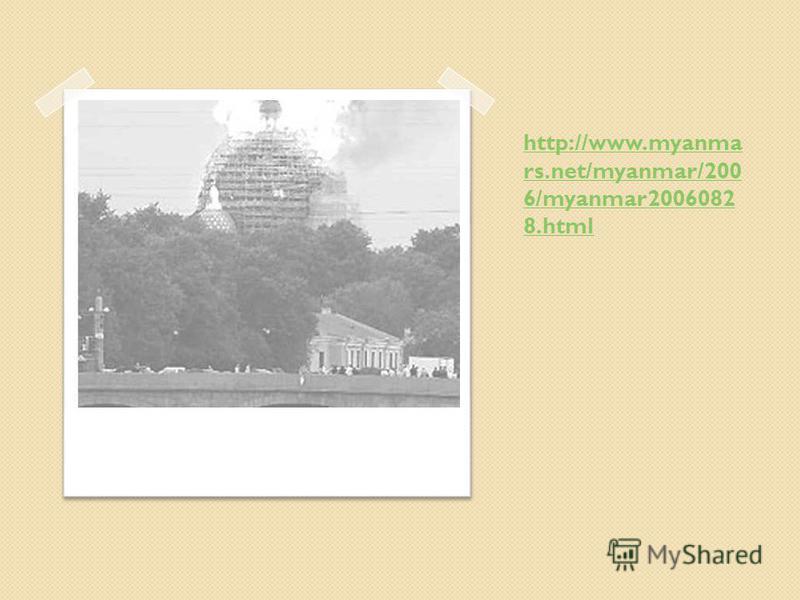 http://www.myanma rs.net/myanmar/200 6/myanmar2006082 8.html