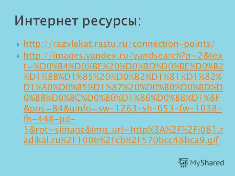 http://razvlekat.rastu.ru/connection-points/ http://images.yandex.ru/yandsearch?p=2&tex t=%D0%B4%D0%BE%20%D0%BD%D0%BE%D0%B2 %D1%8B%D1%85%20%D0%B2%D1%81%D1%82% D1%80%D0%B5%D1%87%20%D0%B0%D0%BD%D 0%B8%D0%BC%D0%B0%D1%86%D0%B8%D1%8F &pos=84&uinfo=sw-1263
