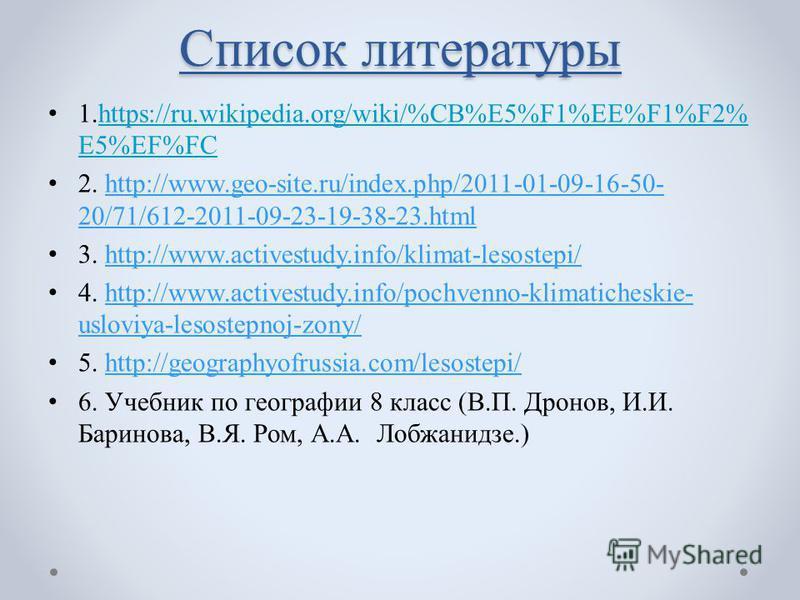 Список литературы 1.https://ru.wikipedia.org/wiki/%CB%E5%F1%EE%F1%F2% E5%EF%FC 2. http://www.geo-site.ru/index.php/2011-01-09-16-50- 20/71/612-2011-09-23-19-38-23.htmlhttp://www.geo-site.ru/index.php/2011-01-09-16-50- 20/71/612-2011-09-23-19-38-23. h