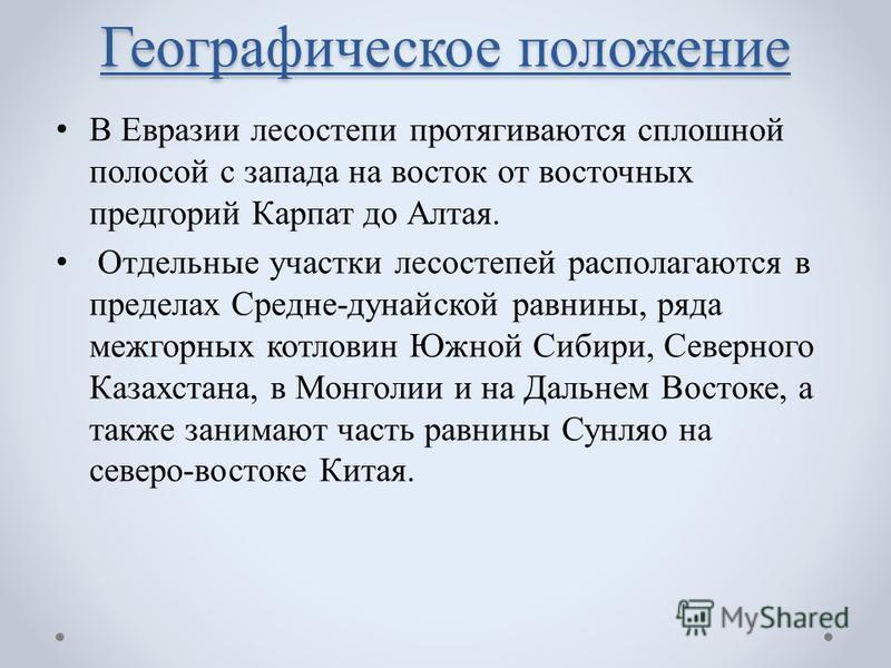 Географическое положение В Евразии лесостепи протягиваются сплошной полосой с запада на восток от восточных предгорий Карпат до Алтая. Отдельные участки лесостепей располагаются в пределах Средне-дунайской равнины, ряда межгорных котловин Южной Сибир