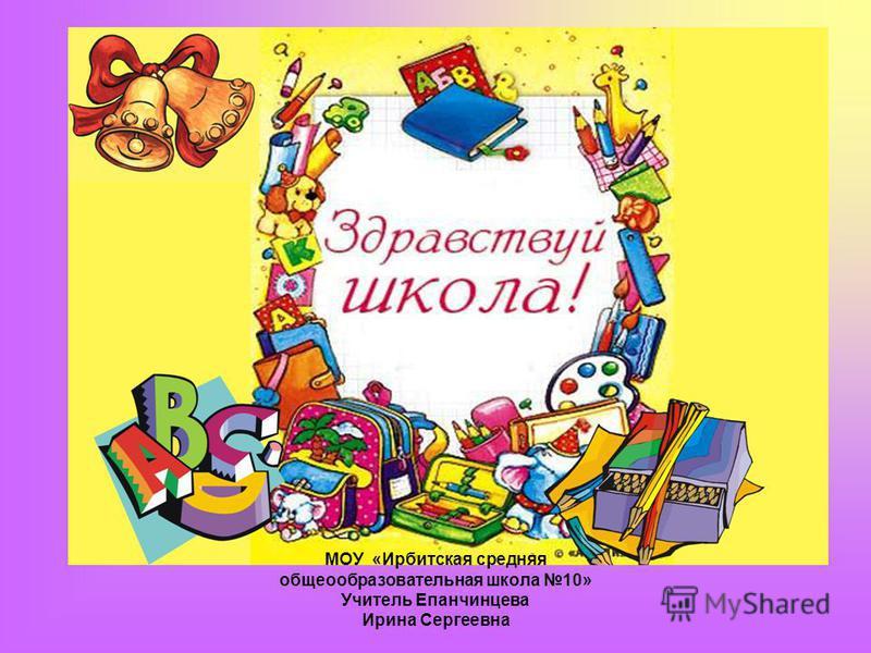 МОУ «Ирбитская средняя общеобразовательная школа 10» Учитель Епанчинцева Ирина Сергеевна
