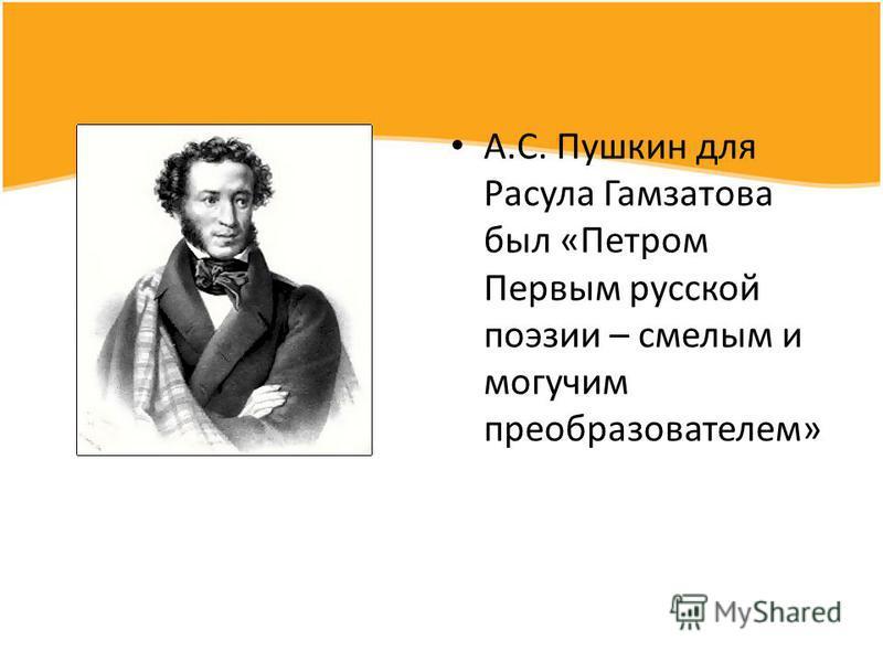 А.С. Пушкин для Расула Гамзатова был «Петром Первым русской поэзии – смелым и могучим преобразователем»