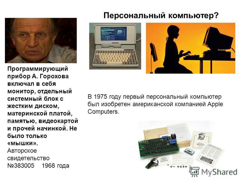 Персональный компьютер? Программирующий прибор А. Горохова включал в себя монитор, отдельный системный блок с жестким диском, материнской платой, памятью, видеокартой и прочей начинкой. Не было только «мышки». Авторское свидетельство 383005 1968 года