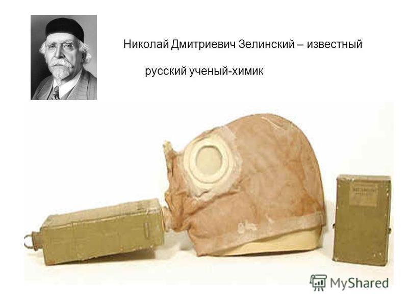 Николай Дмитриевич Зелинский – известный русский ученый-химик