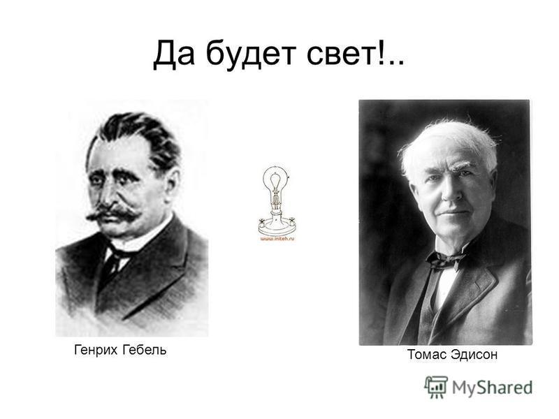 Да будет свет!.. Генрих Гебель Томас Эдисон