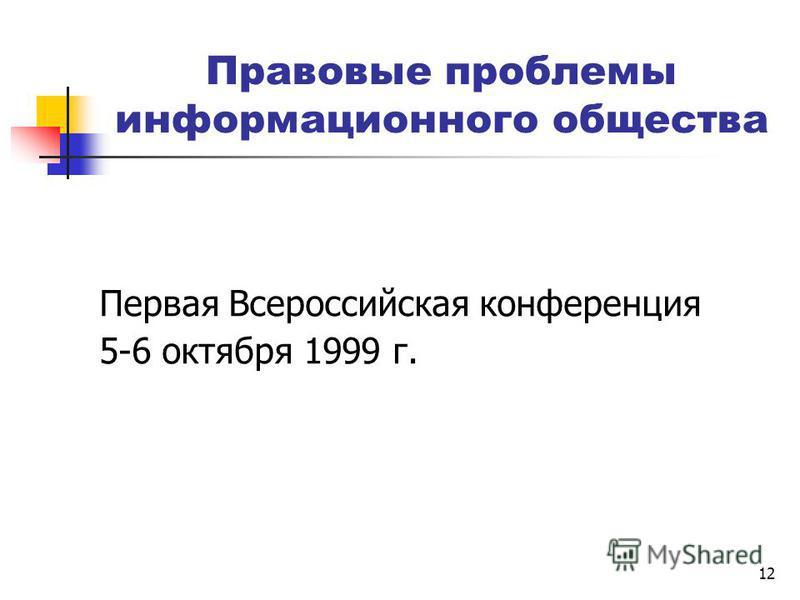 12 Правовые проблемы информационного общества Первая Всероссийская конференция 5-6 октября 1999 г.