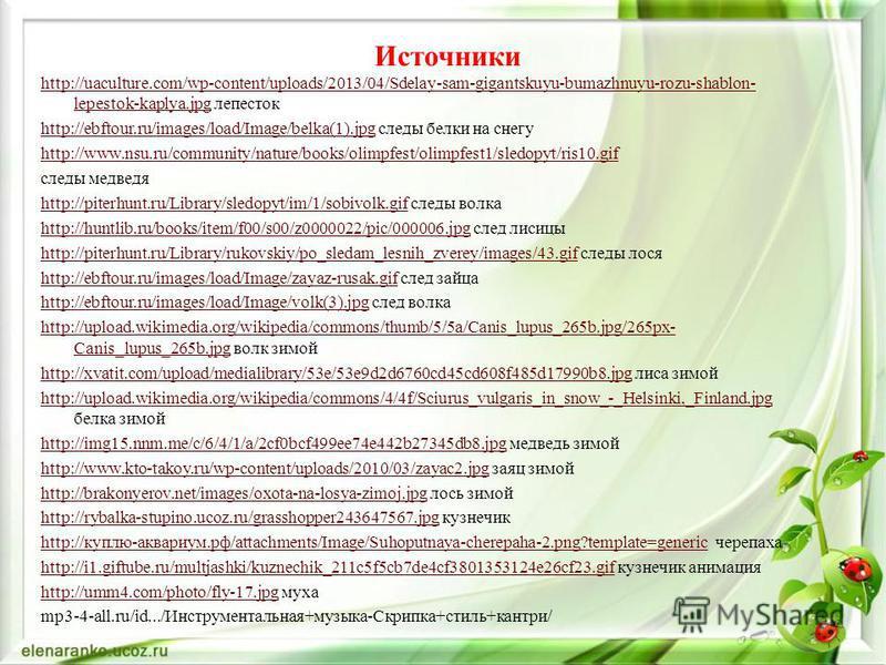 http://elenaranko.ucoz.ru/оформление слайдов http://elenaranko.ucoz.ru/ http://galerey-room.ru/images/231254_1411413174. png лист с кнопкой http://galerey-room.ru/images/231254_1411413174. png http://i007.radikal.ru/0805/aa/b0dcb75d5d9c.png бумага с