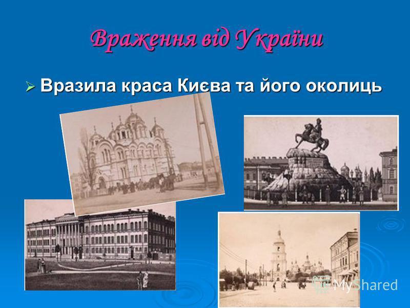 Враження від України Вразила краса Києва та його околиць Вразила краса Києва та його околиць