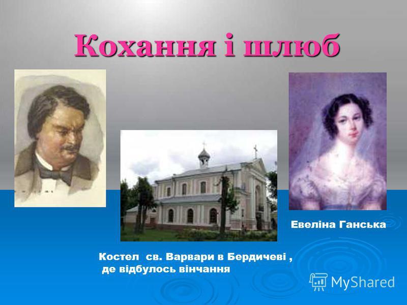 Кохання і шлюб Евеліна Ганська Костел св. Варвари в Бердичеві, де відбулось вінчання