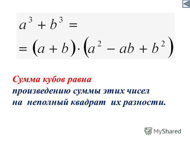 Сумма кубов равна произведению суммы этих чисел на неполный квадрат их разности.