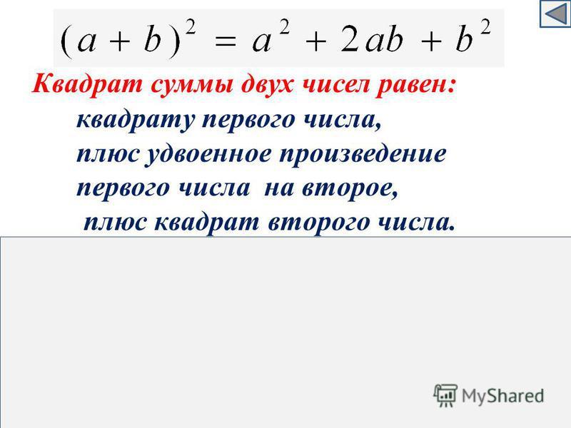Квадрат суммы двух чисел равен: квадрату первого числа, плюс удвоенное произведение первого числа на второе, плюс квадрат второго числа. () + 2 = =+ 2 +