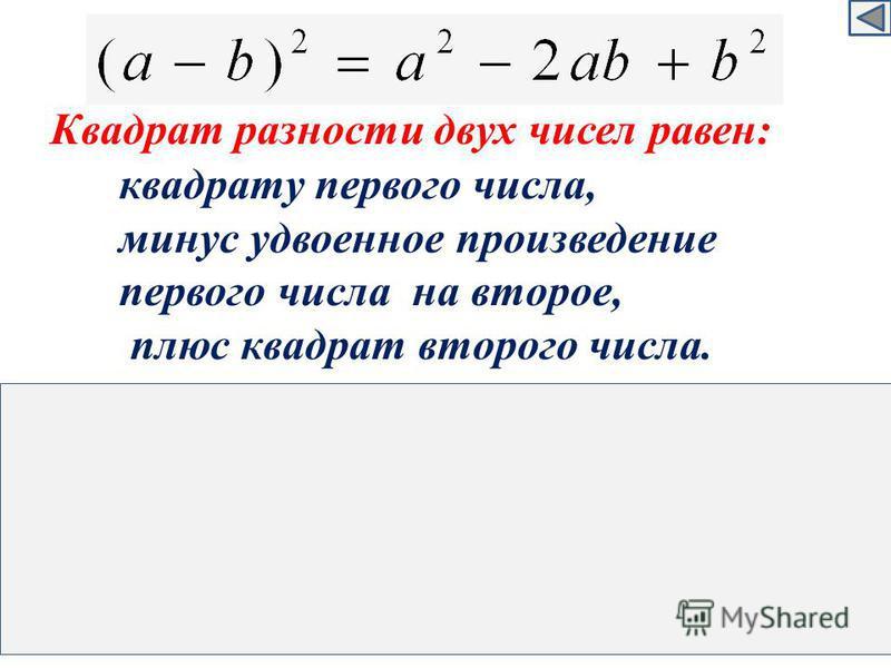 Квадрат разности двух чисел равен: квадрату первого числа, минус удвоенное произведение первого числа на второе, плюс квадрат второго числа. ( ) -= = - 2 + 2