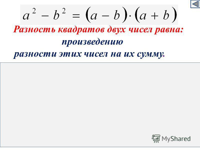 Разность квадратов двух чисел равна: произведению разности этих чисел на их сумму. ( ( )) - - + 2 2 = =.