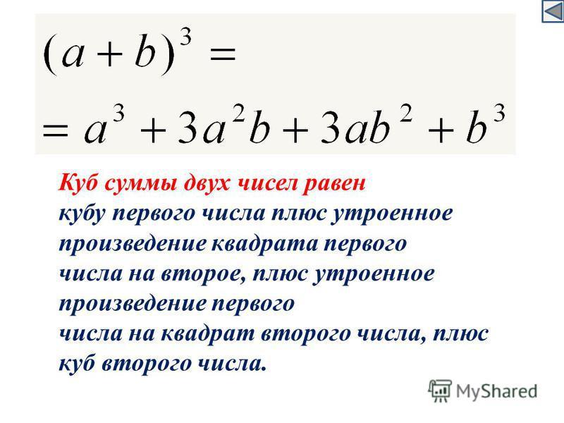 Куб суммы двух чисел равен кубу первого числа плюс утроенное произведение квадрата первого числа на второе, плюс утроенное произведение первого числа на квадрат второго числа, плюс куб второго числа.