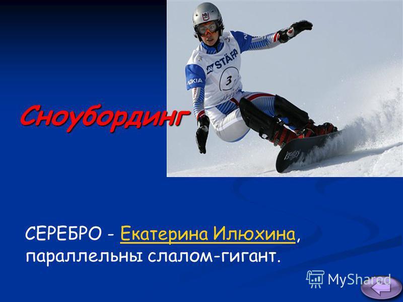 СЕРЕБРО - Екатерина Илюхина,Екатерина Илюхина параллельны слалом-гигант. Сноубординг