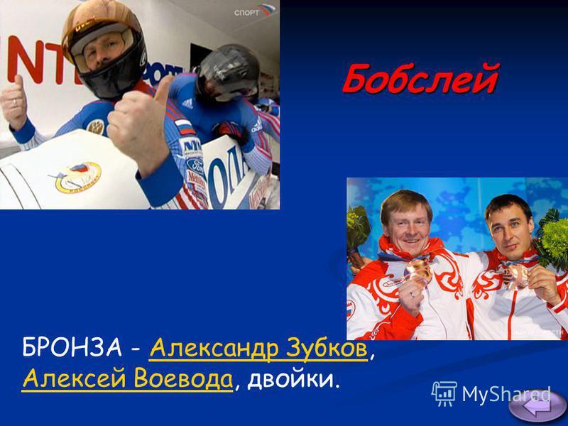 БРОНЗА - Александр Зубков,Александр Зубков Алексей Воевода Алексей Воевода, двойки. Бобслей