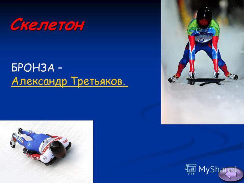 БРОНЗА – Александр Третьяков.Скелетон