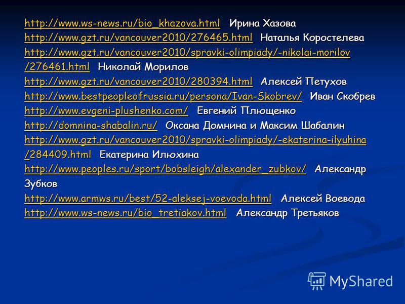 http://www.ws-news.ru/bio_khazova.htmlhttp://www.ws-news.ru/bio_khazova.html Ирина Хазова http://www.ws-news.ru/bio_khazova.html http://www.gzt.ru/vancouver2010/276465.htmlhttp://www.gzt.ru/vancouver2010/276465. html Наталья Коростелева http://www.gz