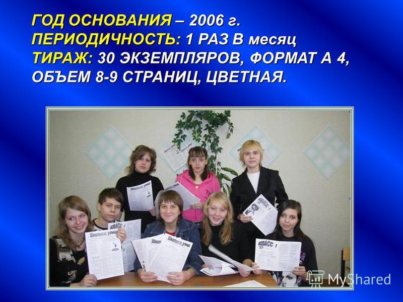 ГОД ОСНОВАНИЯ – 2006 г. ПЕРИОДИЧНОСТЬ: 1 РАЗ В месяц ТИРАЖ: 30 ЭКЗЕМПЛЯРОВ, ФОРМАТ А 4, ОБЪЕМ 8-9 СТРАНИЦ, ЦВЕТНАЯ.