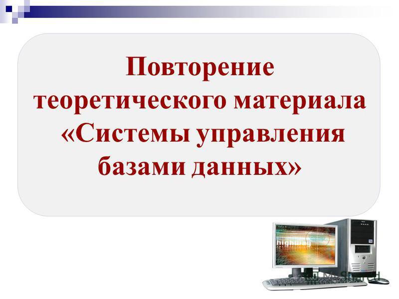 Повторение теоретического материала «Системы управления базами данных»