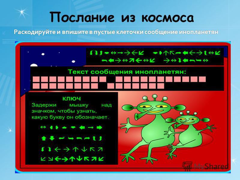 Раскодируйте и впишите в пустые клеточки сообщение инопланетян Послание из космоса