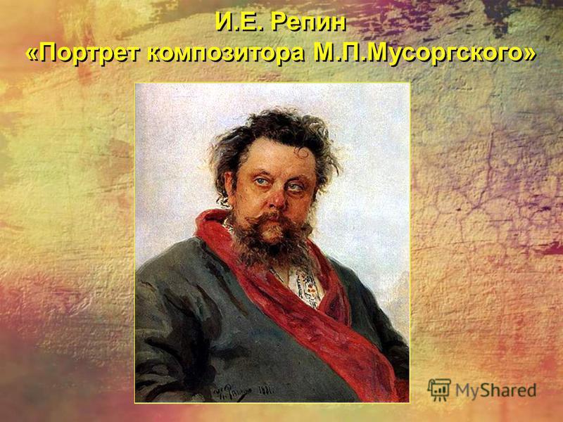 И.Е. Репин «Портрет композитора М.П.Мусоргского» И.Е. Репин «Портрет композитора М.П.Мусоргского»
