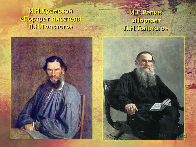 И.Н.Крамской «Портрет писателя Л.Н.Толстого» И.Н.Крамской «Портрет писателя Л.Н.Толстого» И.Е.Репин «Портрет Л.Н.Толстого»