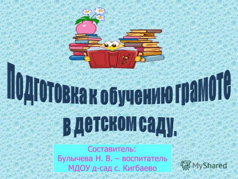 Составитель: Булычева Н. В. – воспитатель МДОУ д-сад с. Кигбаево